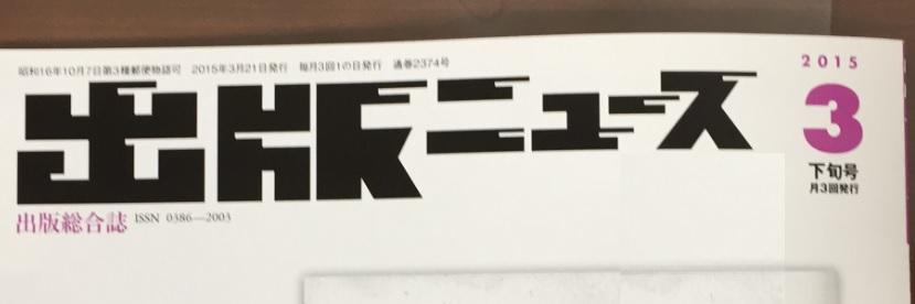 『アジア共同体の創成プロセス』、出版ニュース最新号に紹介された_d0027795_1112924.jpg