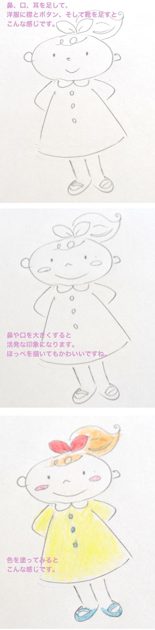 ラフなお絵描き講座(女の子を描いてみましょう!)_d0225198_11501001.jpg