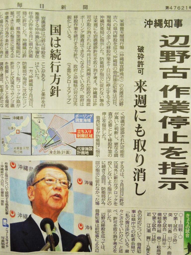 「沖縄の正義」_a0120513_18423271.jpg