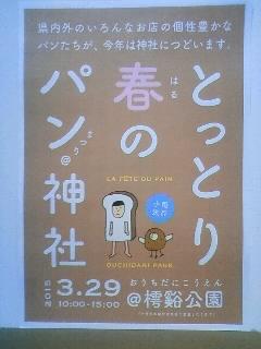 3/29(日)とっとり春のパン祭り@樗谿神社_b0125413_1945598.jpg
