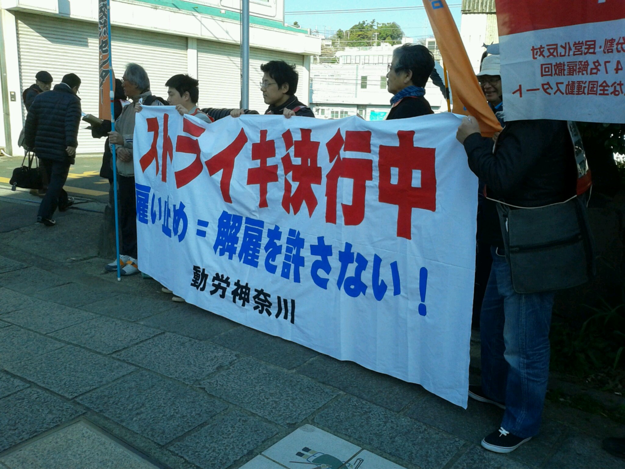 3月26日、動労神奈川・桑原組合員が24時間ストライキに決起_d0155415_1034715.jpg
