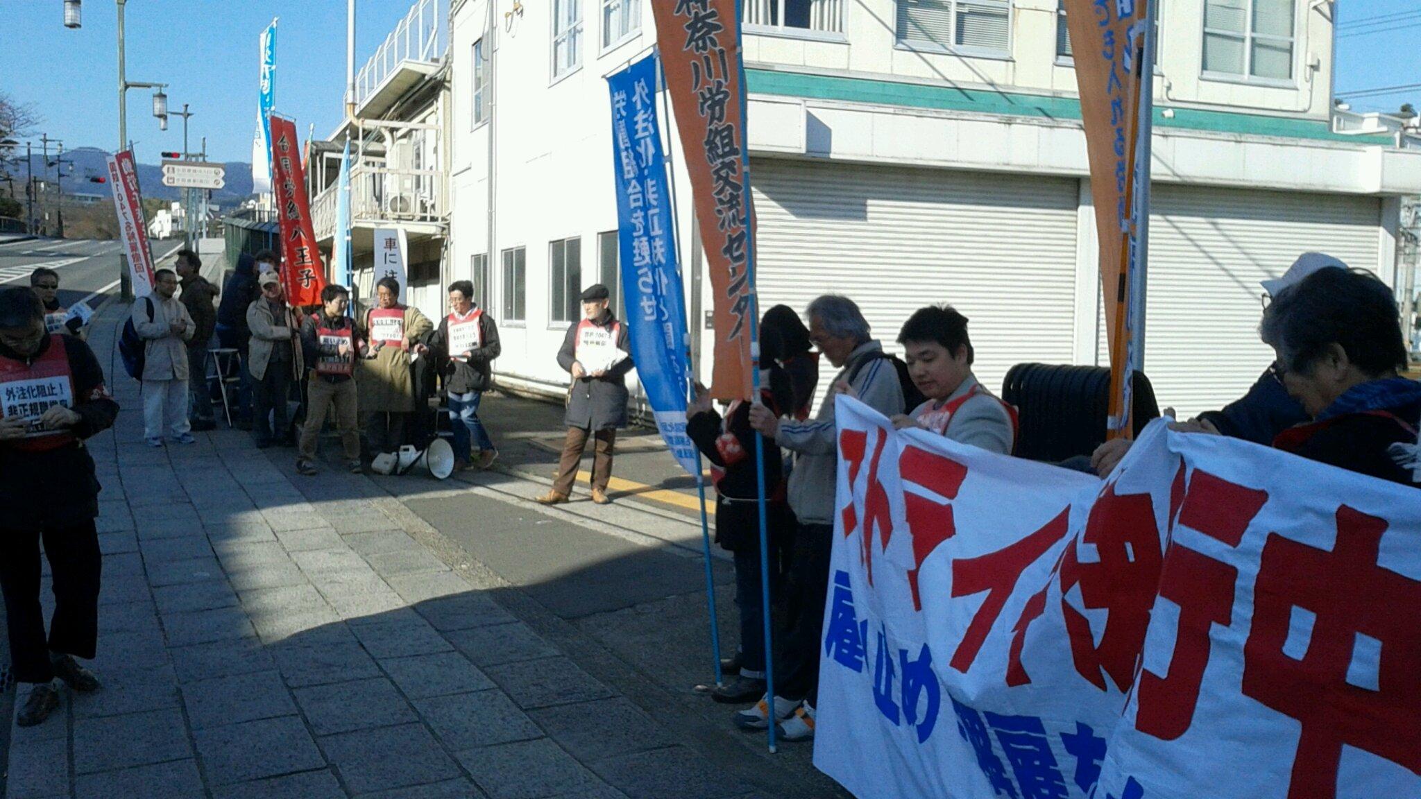 3月26日、動労神奈川・桑原組合員が24時間ストライキに決起_d0155415_1034717.jpg