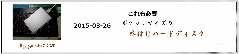 e0033229_20131421.jpg