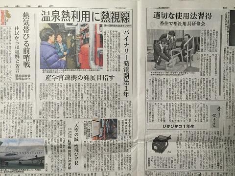 /// 湯村温泉・小型バイナリー発電開始から1年 今後は・・・ ///_f0112434_20462348.jpg