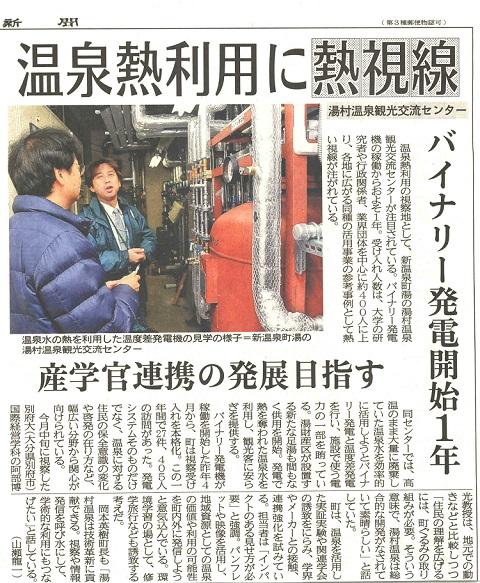 /// 湯村温泉・小型バイナリー発電開始から1年 今後は・・・ ///_f0112434_20464555.jpg
