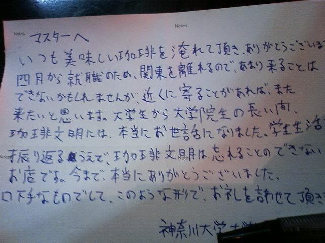 嬉し過ぎる手紙_e0120837_2117954.jpg