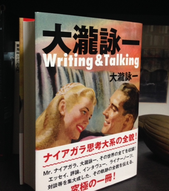 大瀧詠一、Writing&Talking_e0077638_15180601.jpg