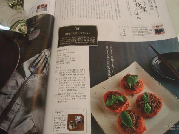 山本哲也さんの角皿と渡邊由紀さんの飴マット皿_b0132442_17351535.jpg