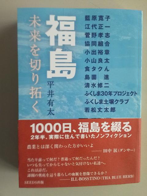 福島 未来を切り拓く_b0050651_171820.jpg