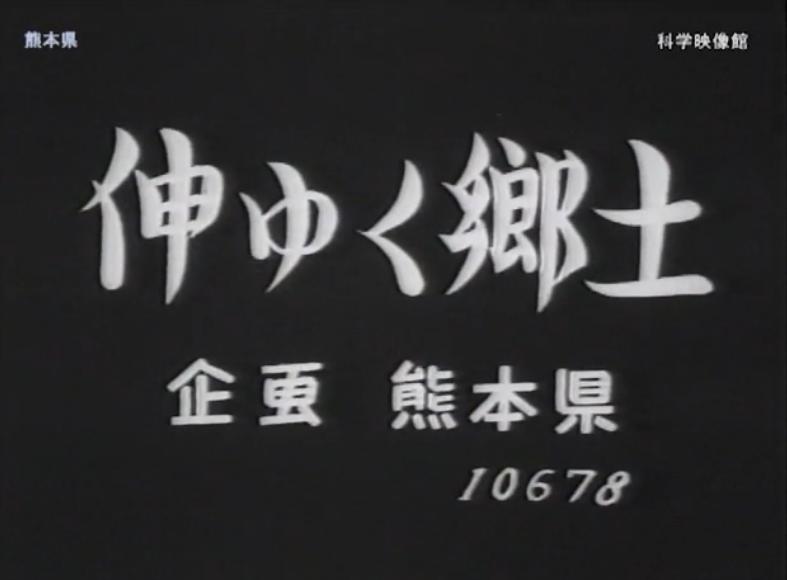 新配信映画は「伸びゆく郷土」_b0115553_10151225.png