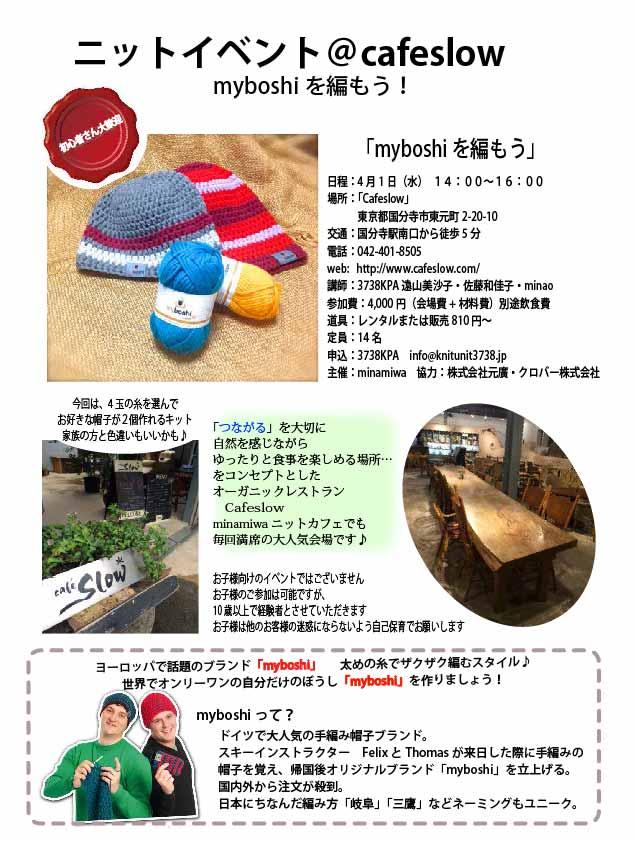 マイボウシイベントレポート【76cafe omotesando】_e0219061_945495.jpg