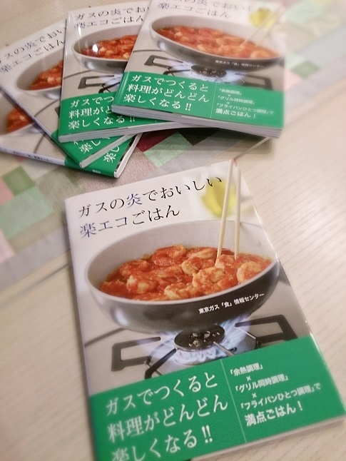 レシピ提供 東京ガスさん_b0060363_22595690.jpg