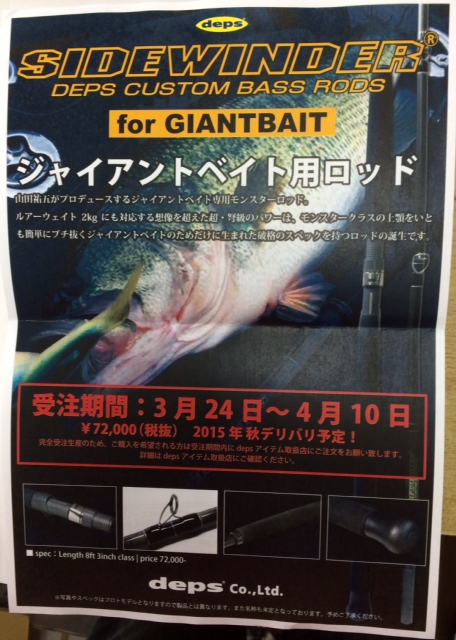 for GIANTBAIT_f0164669_17321195.jpg