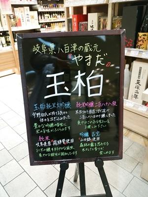 プチ便り(松坂屋様試飲会)_a0206870_16313414.jpg