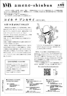 amenoーshinbun4月号!_c0334395_23542310.jpg