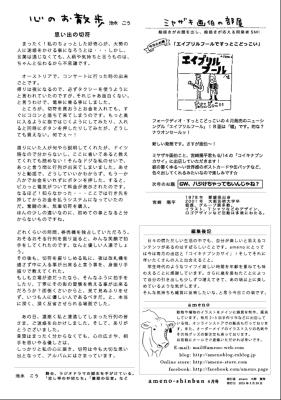 amenoーshinbun4月号!_c0334395_23542629.jpg