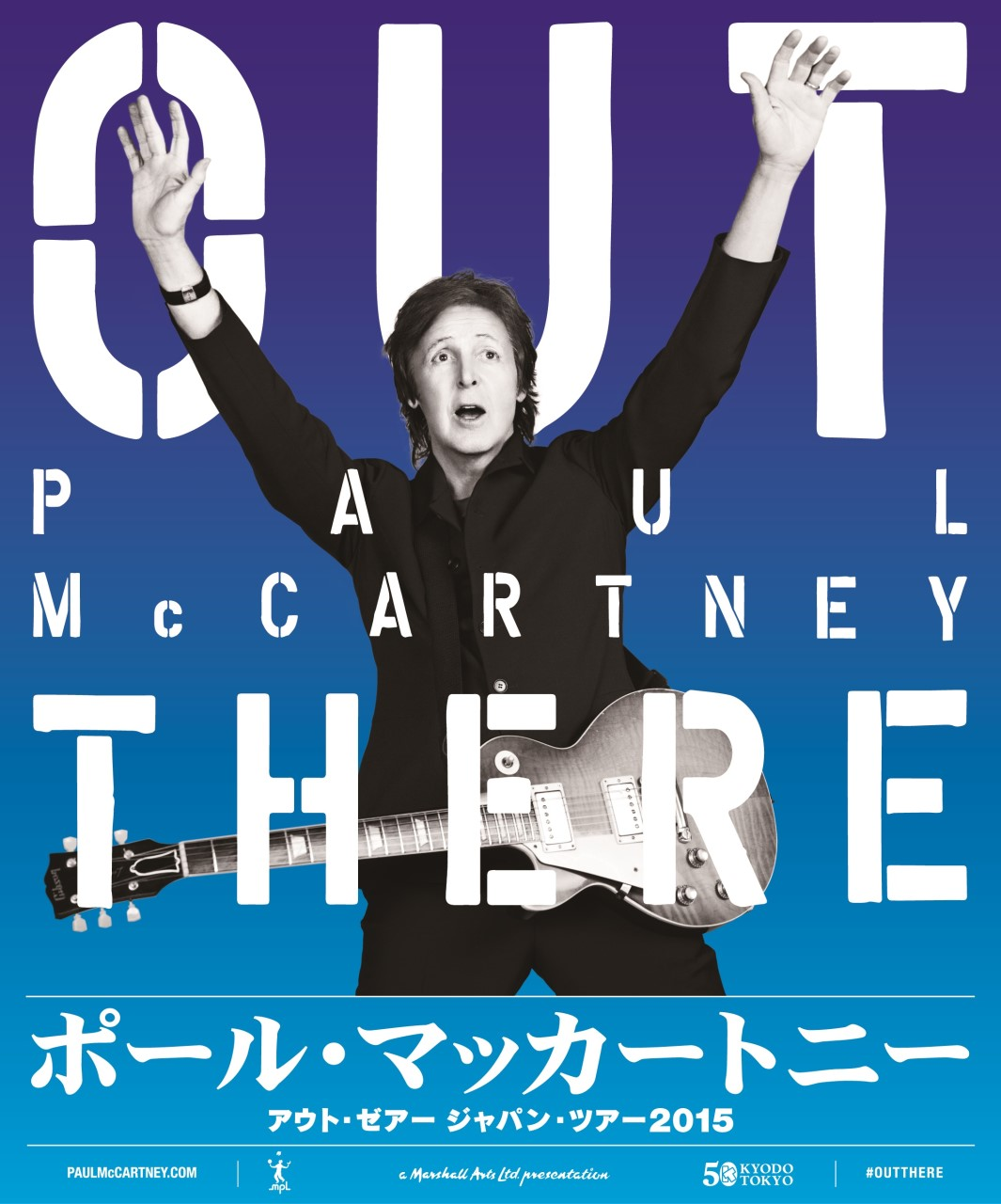 PAUL McCARTNEY OUT THERE JAPAN TOUR2015 武道館公演当落結果_b0042308_19165038.jpg