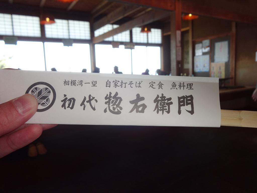 おおるりグループの熱川、陽気な快晴2DAYS! 【2015/3/24_25】_a0337409_17386100.jpg