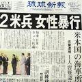 日本の左翼リベラルの米国認識の錯覚と幻想 - 米国の国益と本性_c0315619_1691732.jpg
