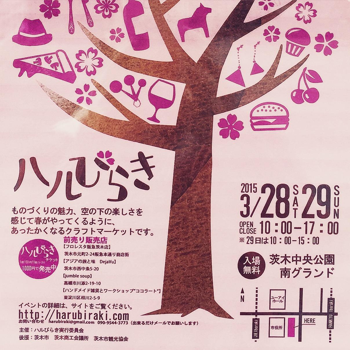 ハルびらき ブースシェア with PURUPURU_a0142923_1148823.jpg