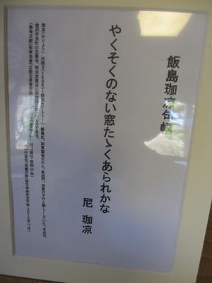 「加賀千代女・飯島珈涼」_f0289632_1853552.jpg