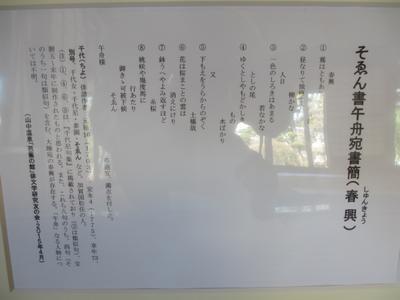 「加賀千代女・飯島珈涼」_f0289632_18542529.jpg