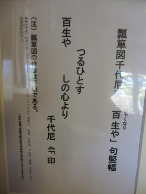 「加賀千代女・飯島珈涼」_f0289632_18544788.jpg