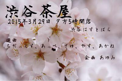 2015年3月29日(日)ディナータイムパーティ『渋谷茶屋~第五夜~』_a0083140_23333697.jpg