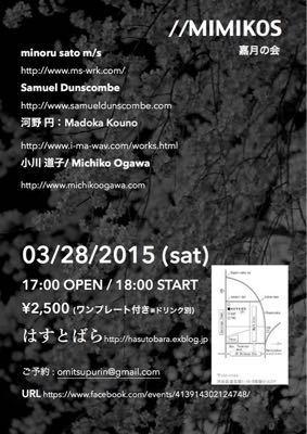 2015年3月28日(日)ディナータイムパーティ『//MIMIKOS 嘉月の会』_a0083140_23391010.jpg