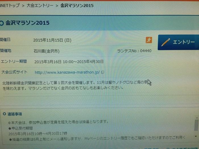 金沢マラソン_c0110051_952086.jpg