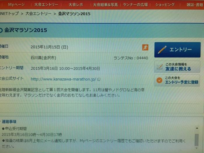 金沢マラソン_c0110051_9521285.jpg