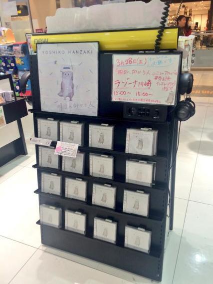 ニューアルバムついに「明日へ向かう人」発売!!_e0261371_23253958.jpg