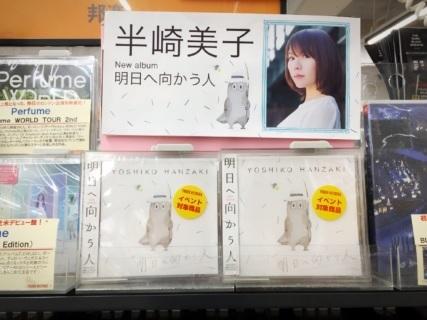 ニューアルバムついに「明日へ向かう人」発売!!_e0261371_23274019.jpg