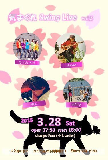 3月28日@ひたちなかSWING LIVE_c0112672_1946016.jpg