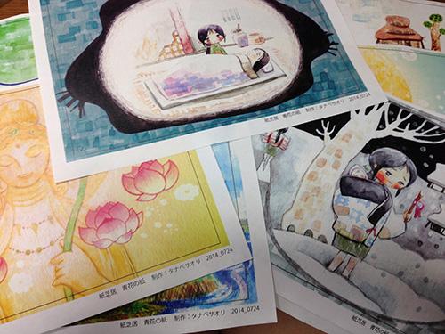 デジタル紙芝居『青花の紙』_f0023482_2151541.jpg