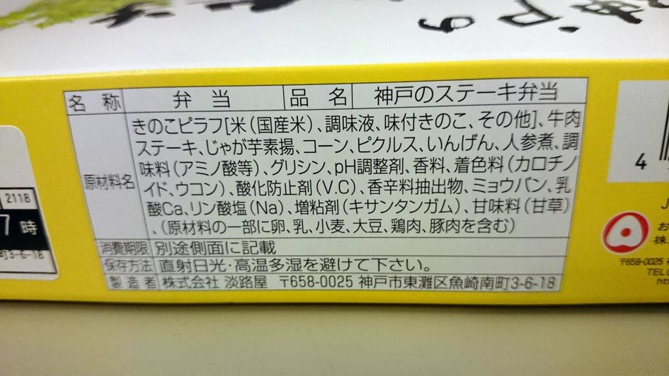 神戸のステーキ弁当【淡路屋・大阪駅コンコースで購入】_c0324784_14002380.jpg