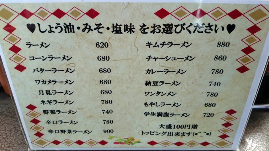 喜多方ラーメン がんばり屋【石川県・七尾市】_c0324784_14165014.jpg