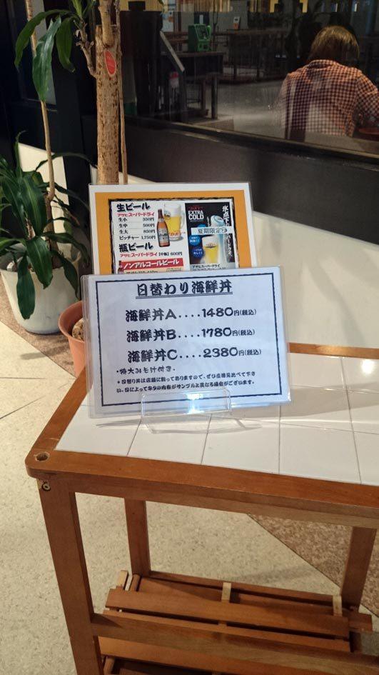 能登の味処 漁師屋【七尾市・能登食祭市場】_c0324784_14331289.jpg