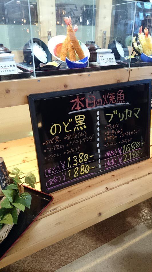 能登の味処 漁師屋【七尾市・能登食祭市場】_c0324784_14331838.jpg