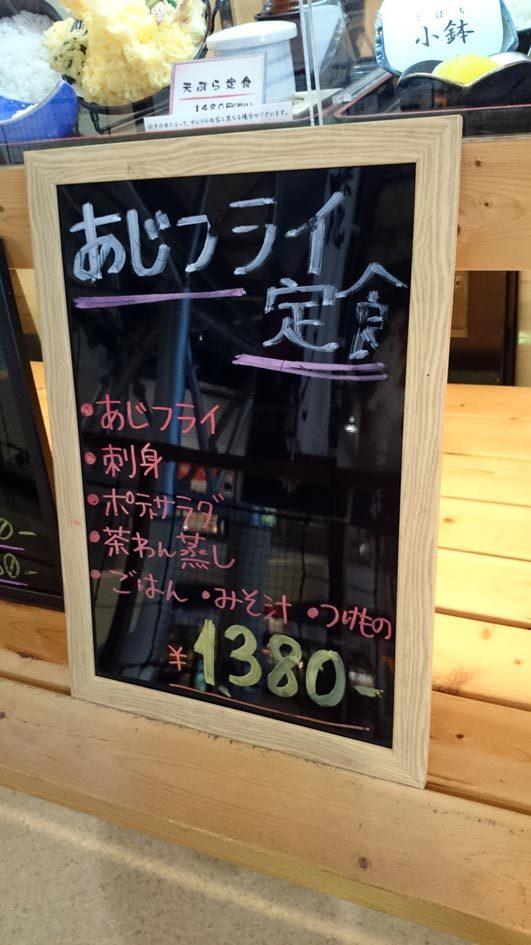 能登の味処 漁師屋【七尾市・能登食祭市場】_c0324784_14332102.jpg