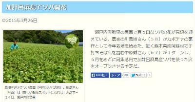 6月、勢里に日本蕎麦屋さんオープン♪_e0028387_11125393.jpg