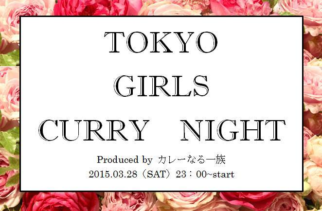 3/28 Goa Tribe - Spring special GOA TRANCE party- & TOKYO GIRLS CURRY NIGHT_c0311698_17332947.jpg