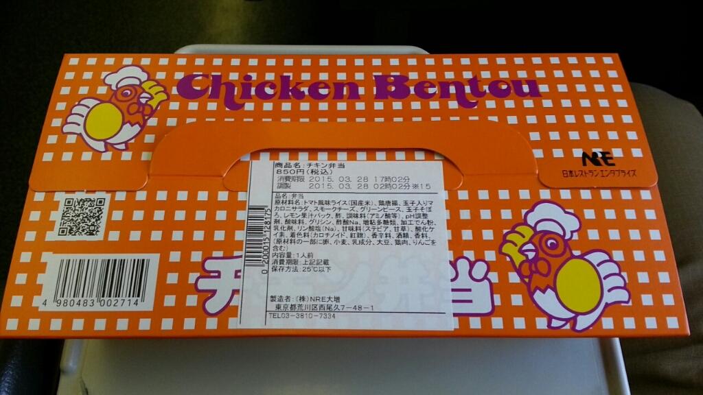 チキン弁当¥850@八王子駅_b0042308_13310056.jpg