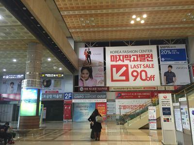 15年2月  ソウル  11★変わる金浦空港&イビス系が気になる!_d0285416_19162726.jpg