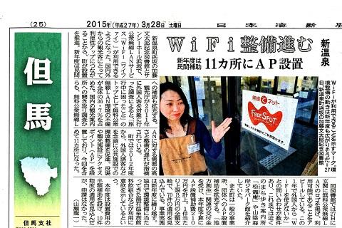 /// 新温泉町でwifi整備が進む、町事業費でAP70台分予算化 ///_f0112434_14584659.jpg