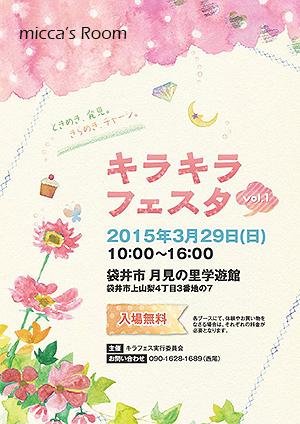 明日はイベント出店_b0245038_21381834.jpg