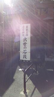 愛宕神社の出世の石段を登りました。_f0008555_1944535.jpg