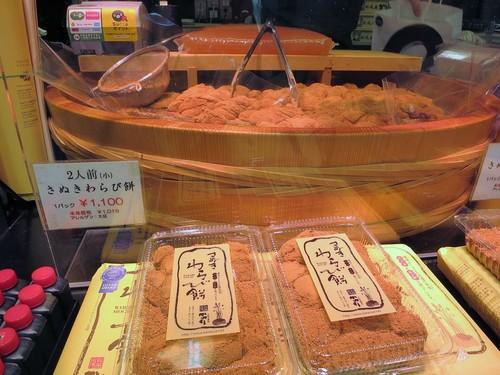 松風庵 かねすえの「さぬき わらび餅」_f0236260_18424950.jpg