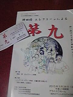 加古川労音例会「神田将エレクトーンによる第九」_b0177566_21564113.jpg