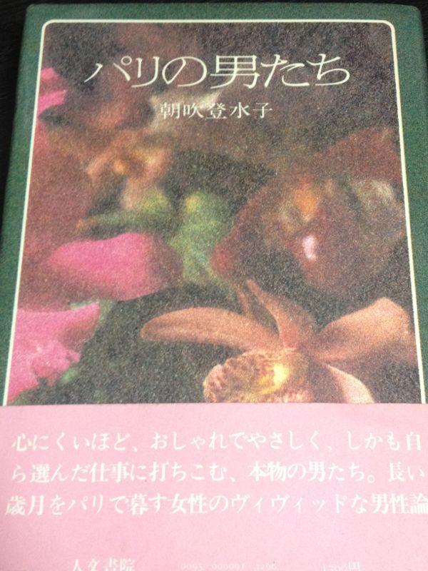 『私の巴里物語』~ 朝吹登水子さん_e0152493_11572912.jpg